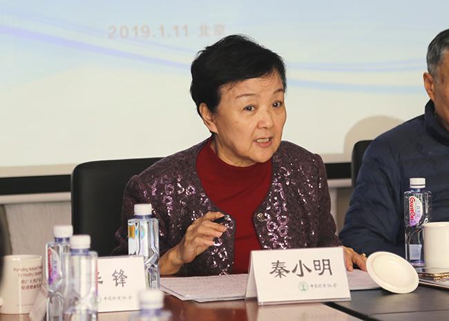"""中国保健协会分支机构学习贯彻落实《关于开展联合整治""""保健""""市场乱象百日行动的通知》专题会议在京召开"""