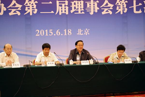 中国保健协会第二届理事会第七次会议在京召开